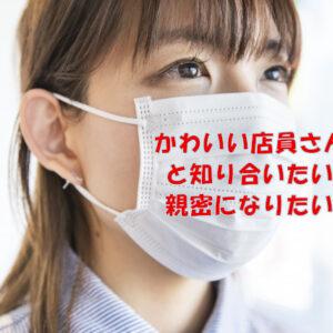 かわいい店員を落として結婚する中川勝の婚活方法レビュー
