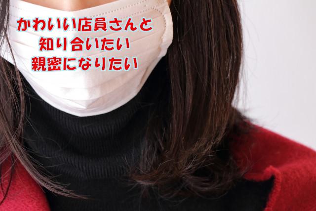 かわいい店員を落として「深い関係」にする中川勝の戦略